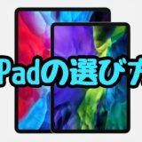 【2020】iPadの選び方完全ガイド【Pro/Air/mini/容量/価格/Cellular】