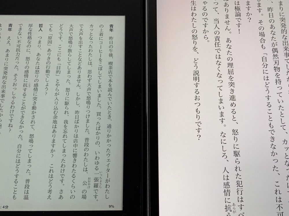 Kindle Paperwhite 2018Newモデル