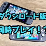 【裏技】2台のSwitchでダウンロード版ソフトを同時に遊ぶ方法【1つのソフトを共有】