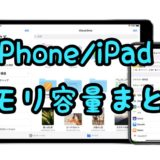 【最新版】iPhone/iPadのメモリ(RAM)容量一覧【歴代全機種】